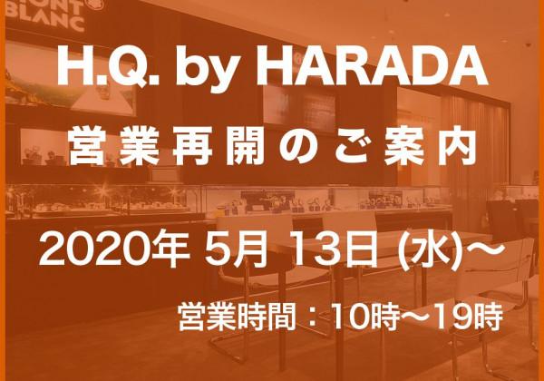 H.Q. by HARADA(イオンモール徳島)営業再開