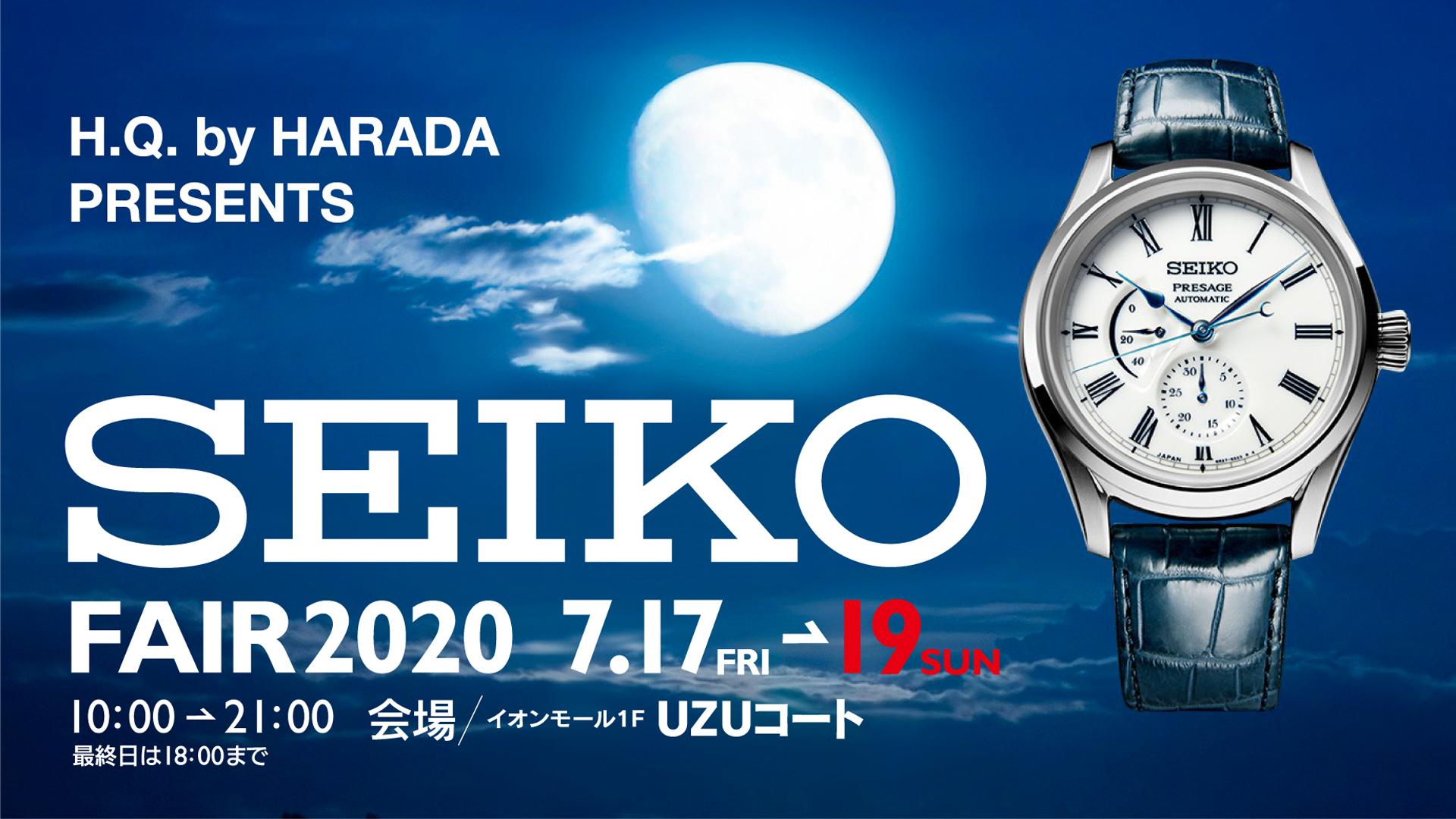 セイコーフェア2020 イオンモール徳島 H.Q. by HARADA