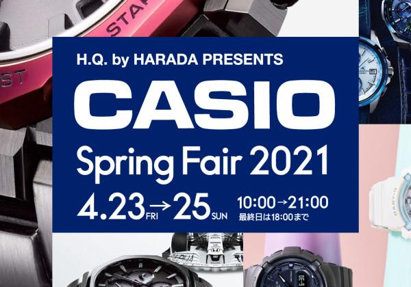 カシオフェア 徳島 HQ by HARADA