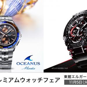 g-shock_oceanus_casio_tenjin_daimaru_fukuoka