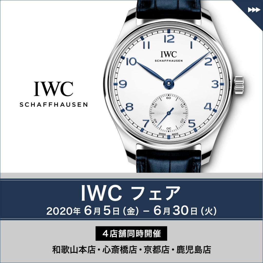 銀の時計 2020 6月 日運 ゲッターズ 飯田 銀 の 時計 6