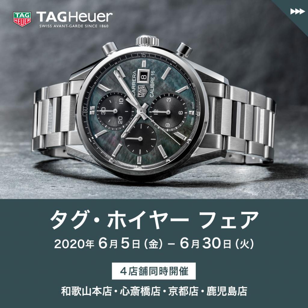 金の時計2020年6月