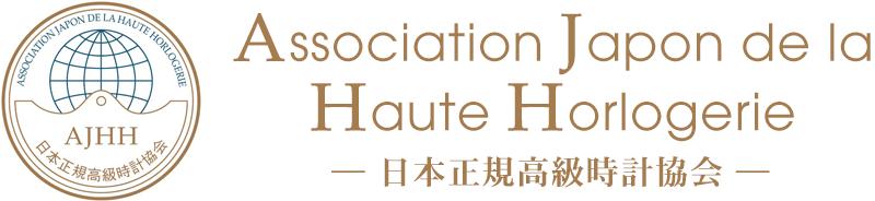 AJHH|日本正規高級時計協会