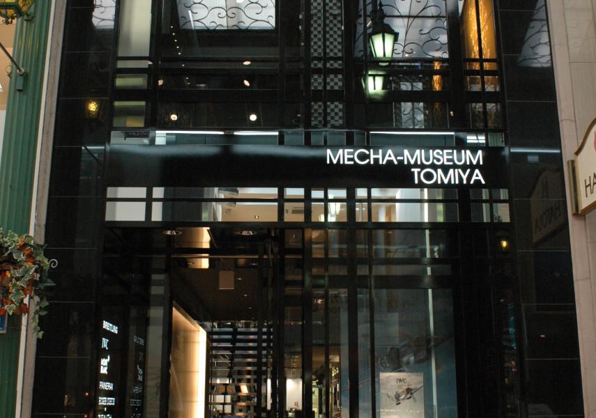 メカミュージアム